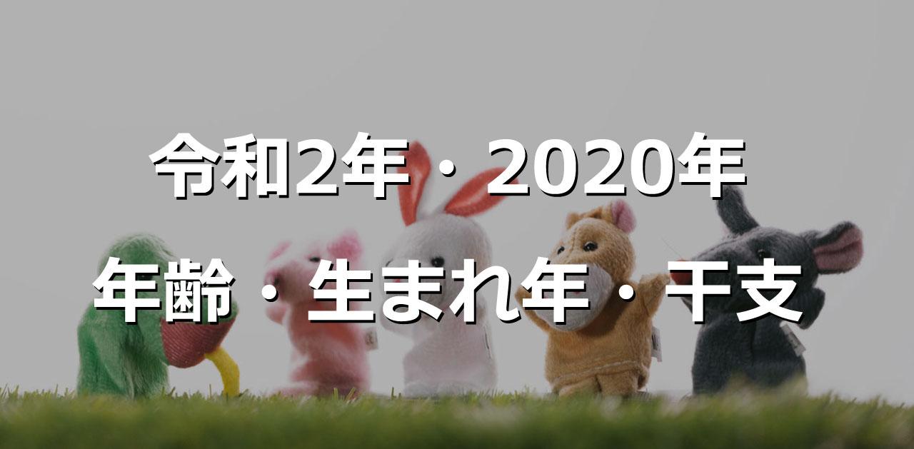 2020年年齢・生まれ年・干支