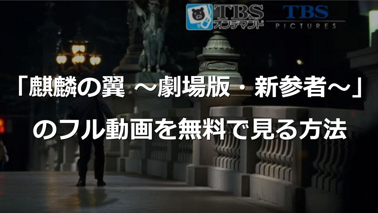 麒麟の翼 ~劇場版・新参者~