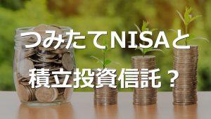 つみたてNISAと積立投資信託