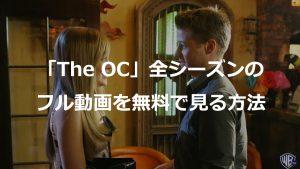 The OC(ザ・オーシー)
