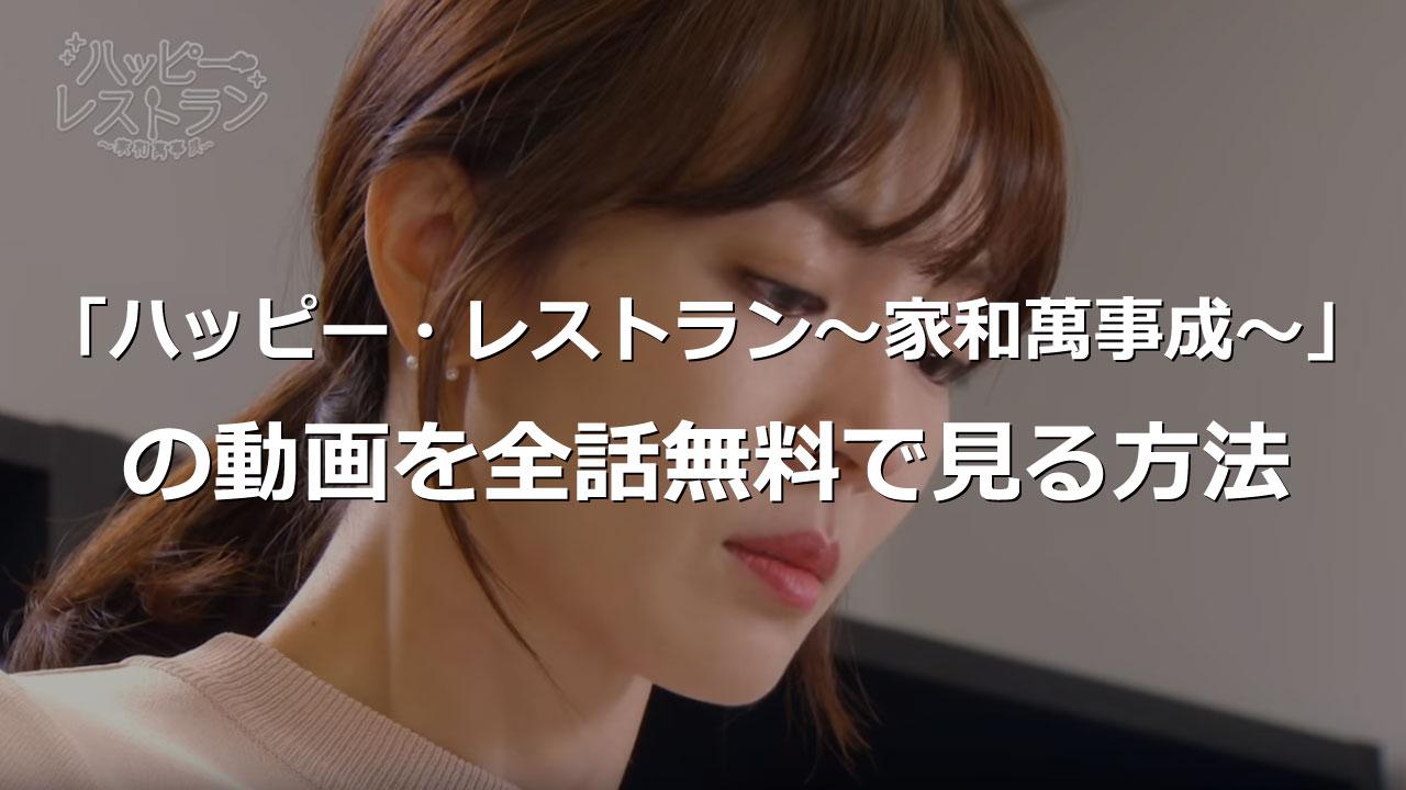 ハッピー・レストラン~家和萬事成~