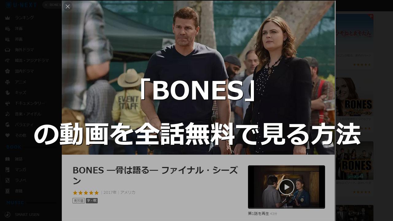 ドラマ ボーンズ 海外 海外ドラマ『BONES/ボーンズ