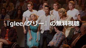 『glee/グリー』の無料視聴