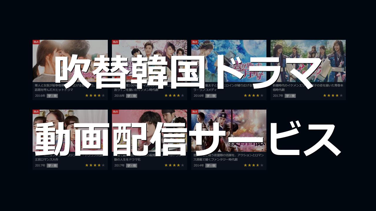 吹き替え韓国ドラマ動画配信サービス