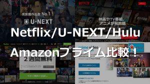 Netflix、U-NEXT、Hulu、Amazonプライム比較
