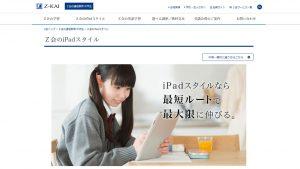 Z会iPadスタイル