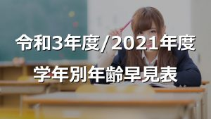 学年別年齢(学齢)早見表-令和3年度/2021年度