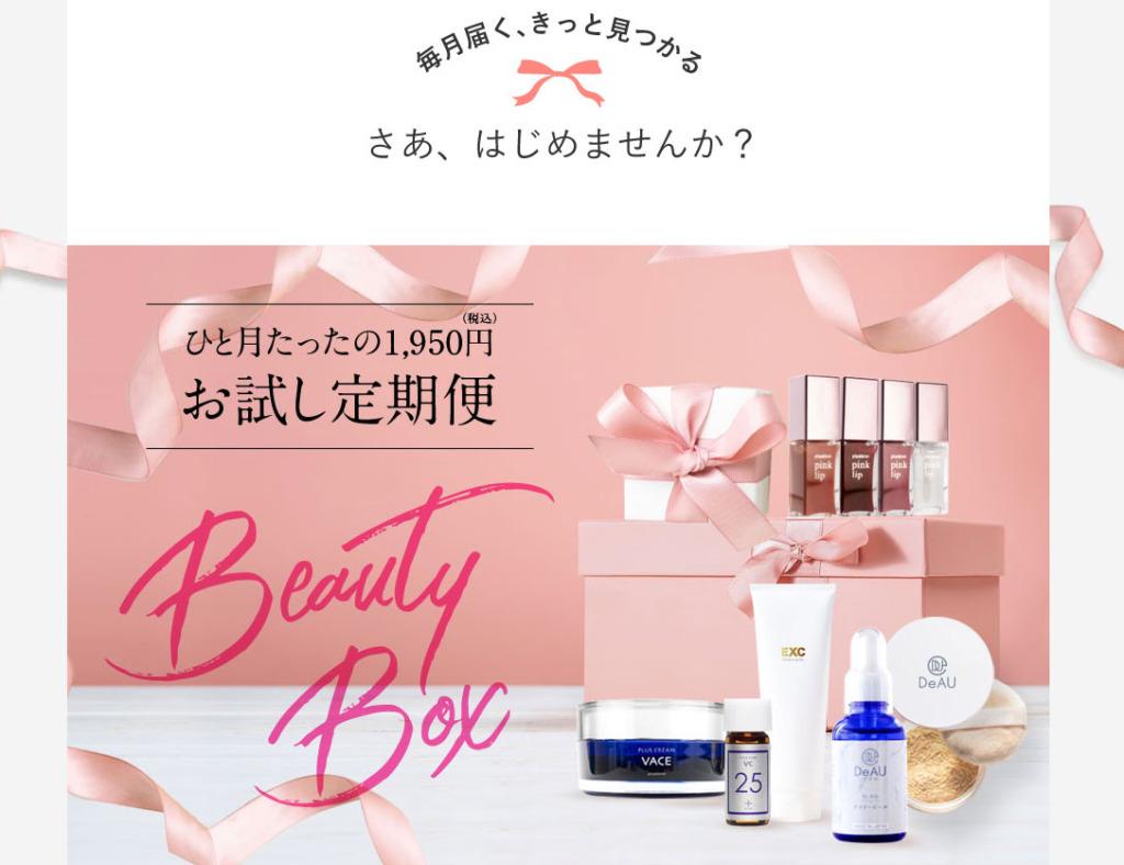 エクセレントメディカル「Beauty Box」