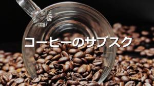 コーヒーのサブスク
