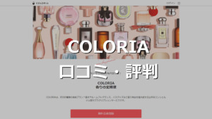 COLORIA口コミ・評判