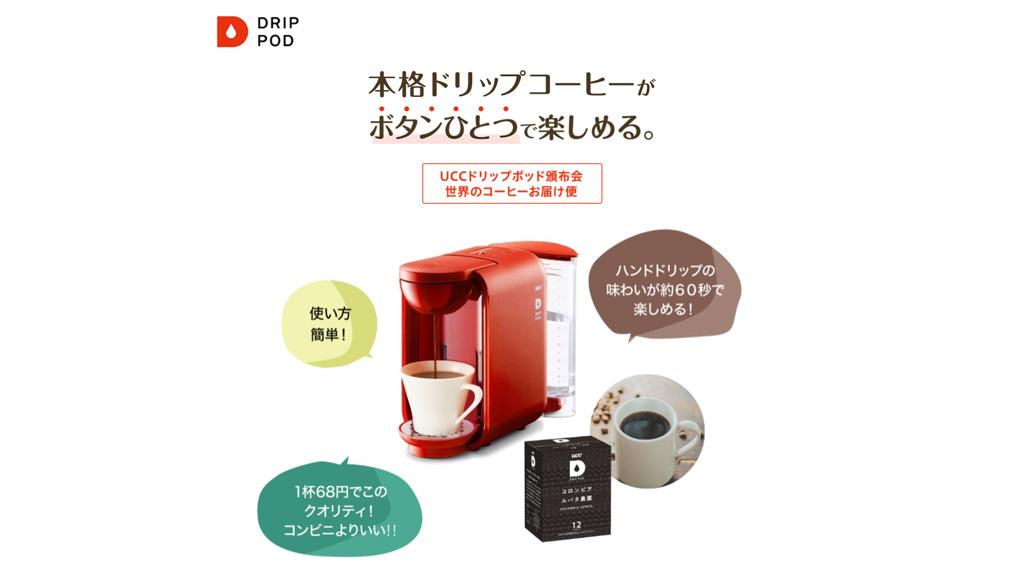 UCCドリップポッド「世界のコーヒーお届け便」