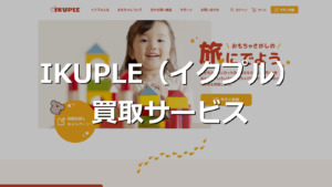 IKUPLE(イクプル)買取サービス