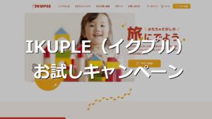 IKUPLE(イクプル)お試しキャンペーン
