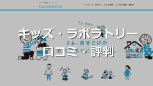 キッズ・ラボラトリー口コミ・評判
