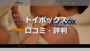 トイボックス口コミ・評判