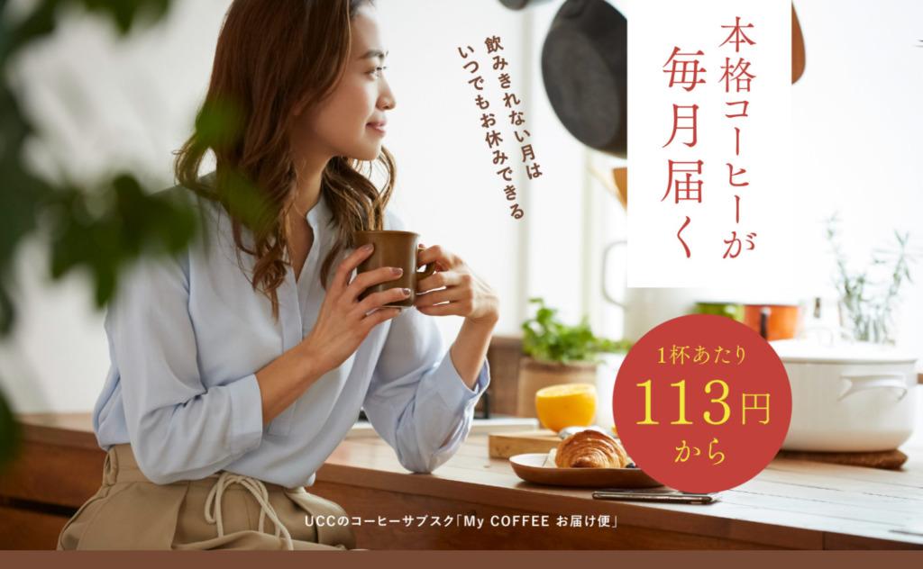 My COFFEE お届け便(UCC)