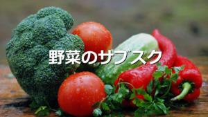 野菜のサブスク