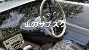 車のサブスク