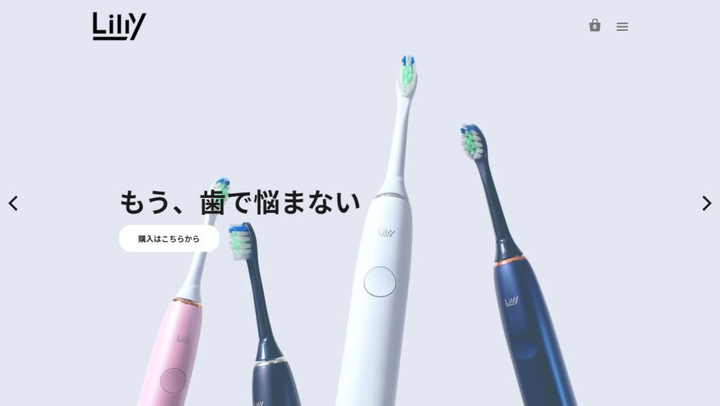大学生が事業化した電動歯ブラシのサブスク「Lilly」