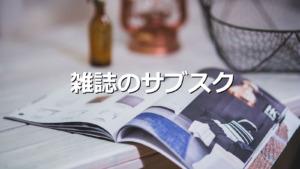 雑誌のサブスク