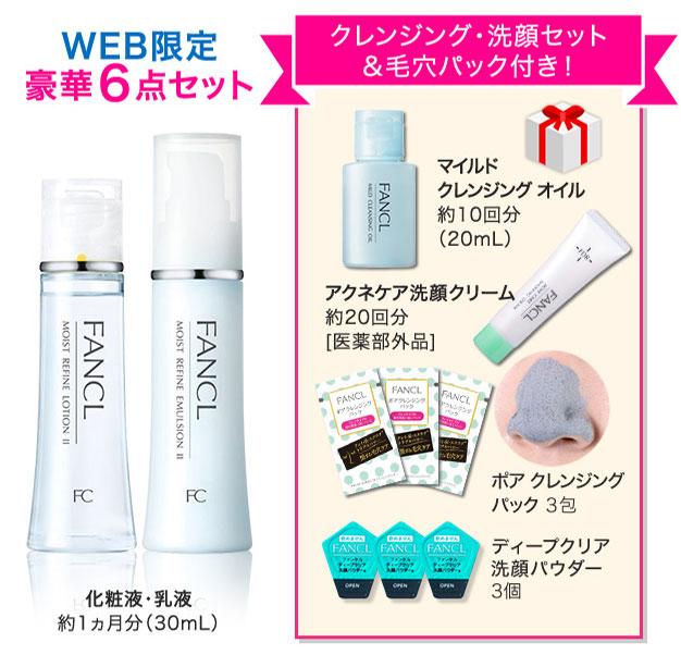 WEB限定豪華6点セット クレンジング・洗顔セット&毛穴パック付き!